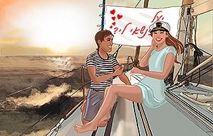 הצעת-נישואין-ביאכטה