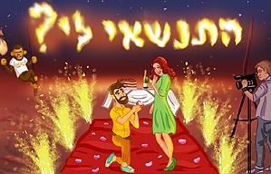 הצעת נישואין כתובת אש